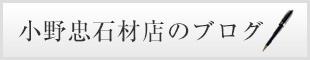 小野忠石材店のブログ