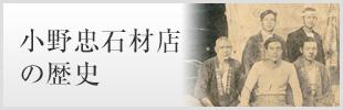 小野忠の石材店の歴史
