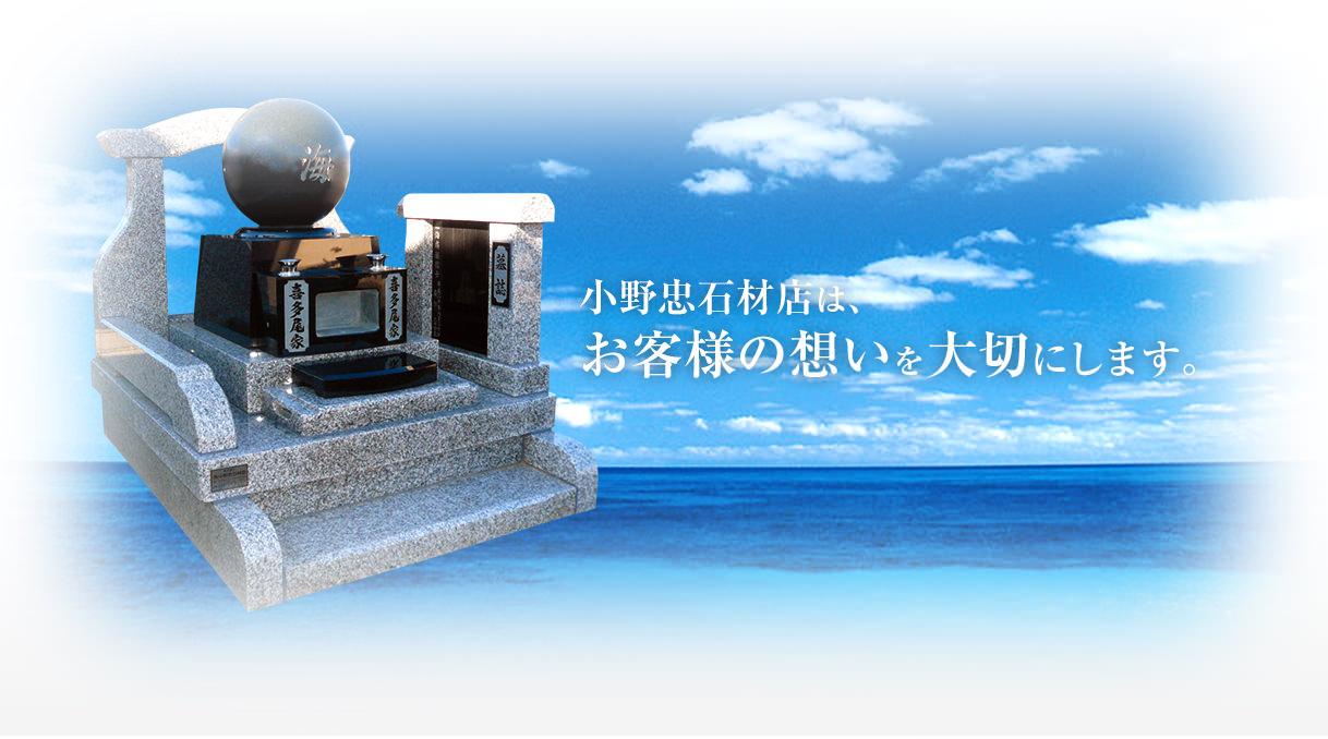 小野忠石材店は、お客様の想いを大切にします。