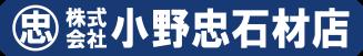 株式会社小野忠石材店